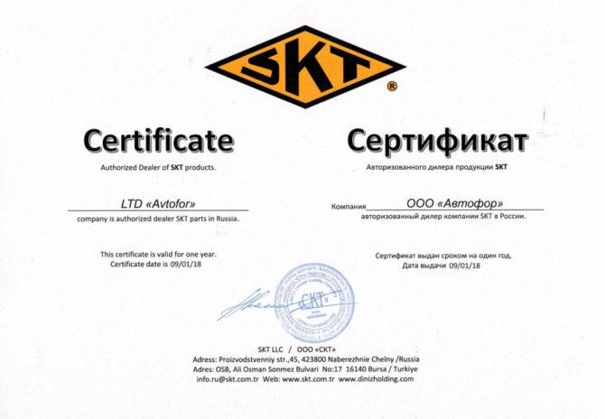 Сертификат дилера SKT